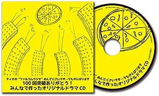 めんどくさいラジオ100回突破ありがとう! みんなでつくったオリジナルドラマCD~ヨナの災難~
