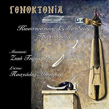 Genoktonia (feat. Konstantinos Tsahouridis, Matthaios Tsahouridis)
