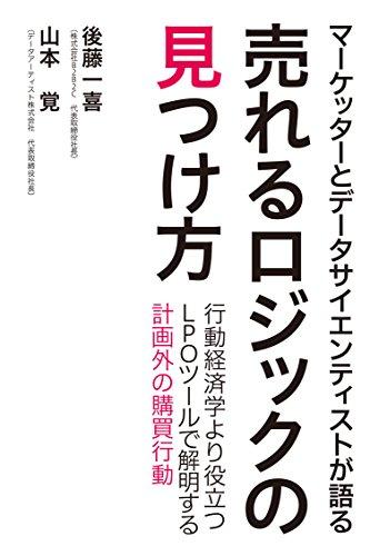 MAKETER TO DATASCIENTIST GAKATARU URERU LOGIC NO MITSUKEKATA (Japanese Edition)