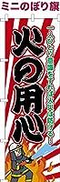 卓上ミニのぼり旗 「火の用心2」 短納期 既製品 13cm×39cm ミニのぼり