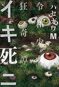 イキ死ニ 令和少女狂奇譚 (ビームコミックス)