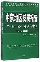 中东地区发展报告(一带一路建设与中东2015-2016)/教育部哲学社会科学系列发展报告