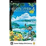 ぼくのなつやすみ4 瀬戸内少年探偵団、ボクと秘密の地図 - PSP
