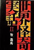 世界怪奇実話〈第2〉 (1969年)