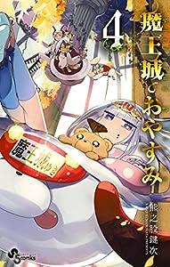 魔王城でおやすみ(4) (少年サンデーコミックス)