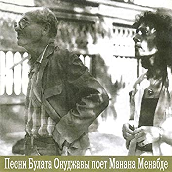 Песни Булата Окуджавы поёт Манана Менабде
