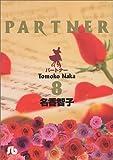 パートナー (8) (小学館文庫)