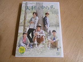 DVD 2枚組 天秤をゆらす 廣瀬智紀 染谷俊之 赤澤燈