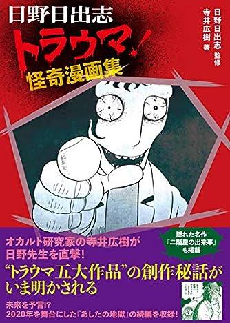 日野日出志 トラウマ! 怪奇漫画集