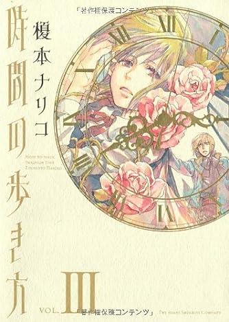 眠れぬ夜の奇妙な話コミックス 時間の歩き方 3 (ソノラマコミックス)