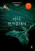 In The Heart of the Sea (2000) (Korea Edition)