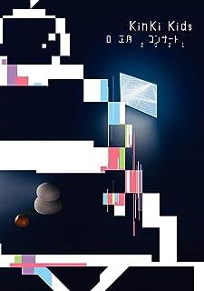 【メーカー特典あり】KinKi Kids O正月コンサート2021 (DVD通常盤) (クリアファイル(A4サイズ)付)