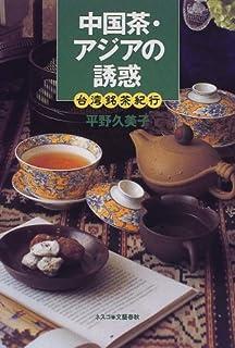 中国茶・アジアの誘惑―台湾銘茶紀行