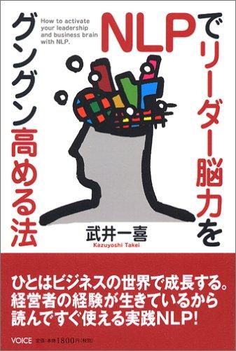 NLPでリーダー脳力をグングン高める法 - 武井 一喜