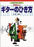 やさしいギターのひき方 (SEIBIDO MUSIC SERIES)