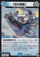 デュエルマスターズ DMRP13 34/95 「空の旗艦」 (U アンコモン) 切札x鬼札 キングウォーズ!!! (DMRP-13)