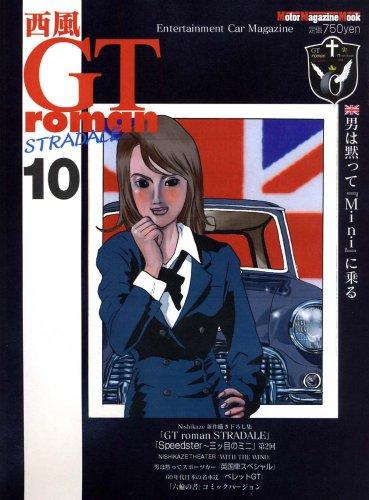 西風 GT roman STRADALE 10 (Motor Magazine Mook)
