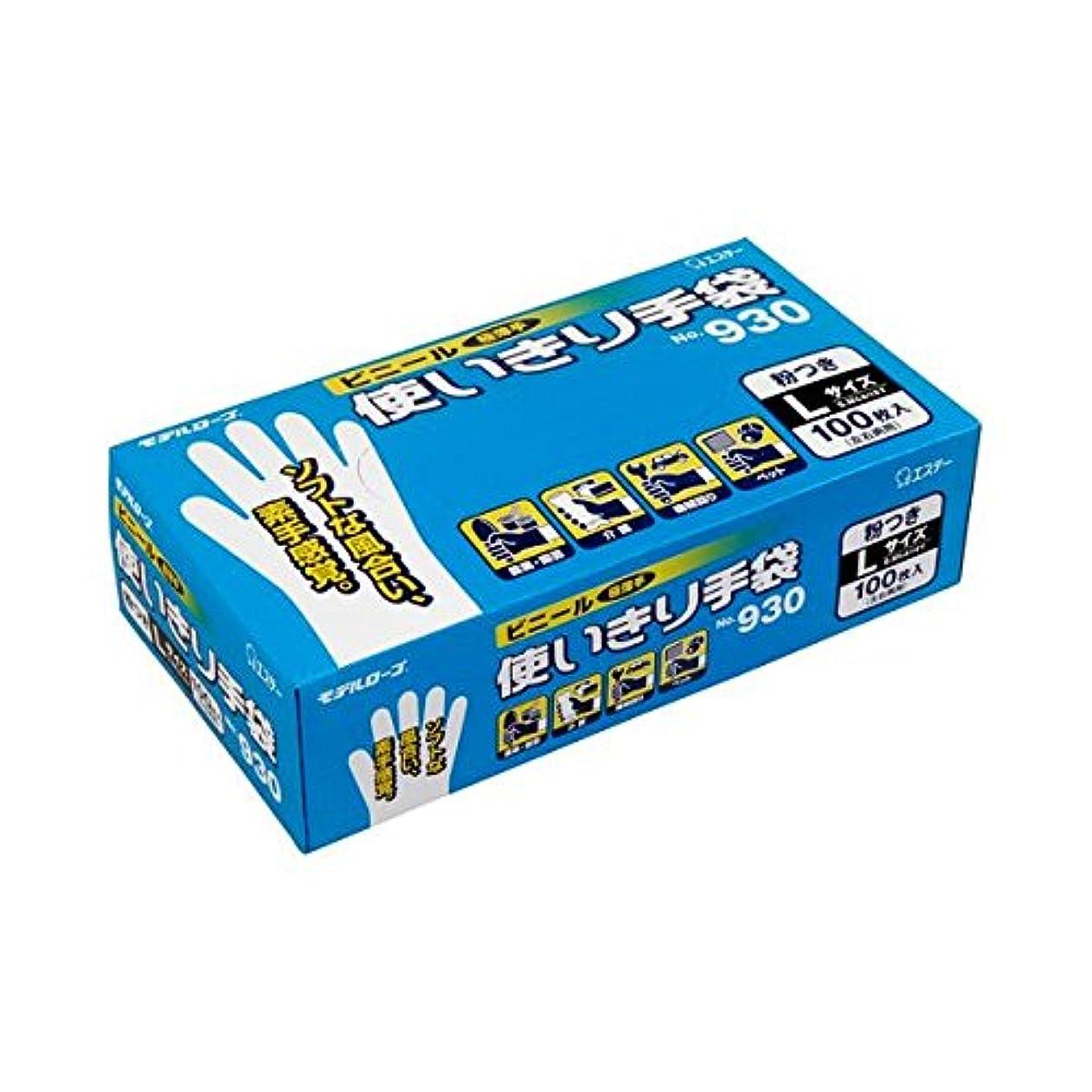 性交スキャンガソリンエステー No.930 ビニール使いきり手袋(粉付) L 1箱(100枚) (×5セット)