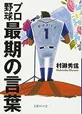 プロ野球 最期の言葉 (文庫ぎんが堂)