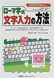 ローマ字式文字入力の方法 (デジタル先生シリーズ)