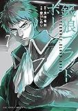 銀狼ブラッドボーン(7) (裏少年サンデーコミックス)