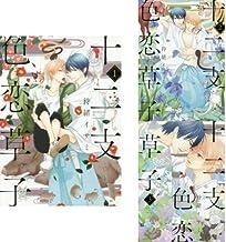 十二支色恋草子 全3巻セット