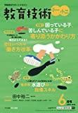 教育技術 小一・小二 2019年 6月号 [雑誌] 教育技術シリーズ