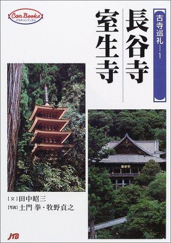 長谷寺・室生寺 JTBキャンブックスの詳細を見る