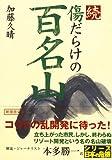 傷だらけの百名山 (続) (新風舎文庫)