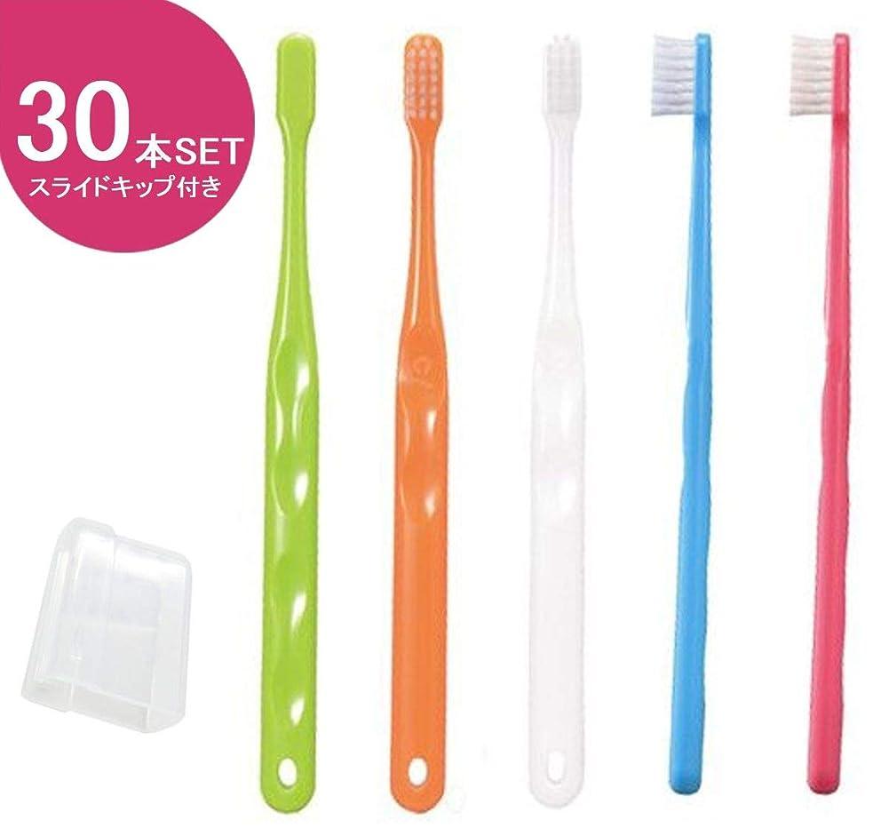 カラス再生可能会員Ciメディカル Ci700 (超先細+ラウンド毛) 歯ブラシ M(ふつう) スライドキャップ付き 30本