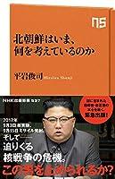 北朝鮮はいま、何を考えているのか (NHK出版新書 537)