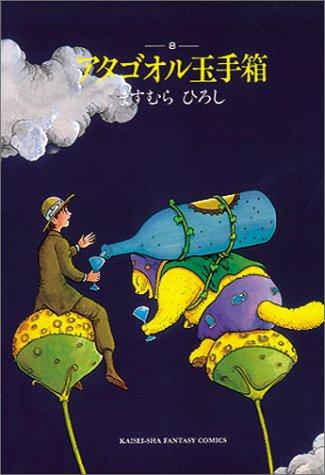 アタゴオル玉手箱 (8) (偕成社ファンタジーコミックス)の詳細を見る