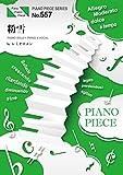 ピアノピースPP557 粉雪 / レミオロメン (ピアノソロ・ピアノ&ヴォーカル) (Fairy piano piece)