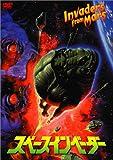 スペースインベーダー [DVD] image