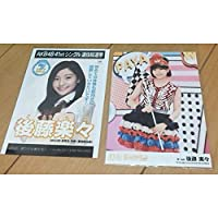 後藤楽々 生写真 セット 11月のアンクレット 僕たちは戦わない 劇場盤 AKB48 グッズ
