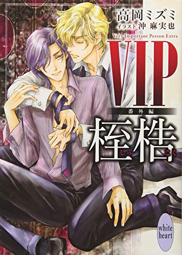 VIP 番外編 桎梏 (講談社X文庫)