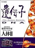 NHKスペシャル 驚異の小宇宙 人体III 遺伝子~DNA 第3集 日本人のルーツを探れ~人類の設計図~ [DVD]