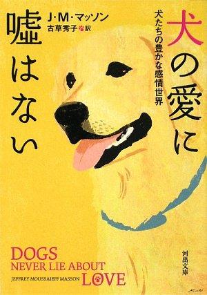 犬の愛に嘘はない (河出文庫)の詳細を見る