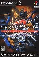 SIMPLE2000シリーズ Vol.111 THEいただきライダー ~お前のバイクは俺のモノ/Jacked~