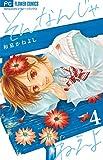 そんなんじゃねえよ(4) (フラワーコミックス)