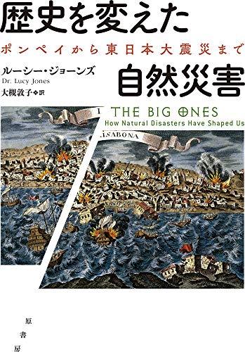 歴史を変えた自然災害:ポンペイから東日本大震災まで