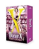 ドクターX 〜外科医・大門未知子〜 4 DVD-BOX[PCBE-63645][DVD] 製品画像