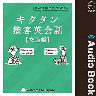 『キクタン接客英会話【交通編】』のカバーアート
