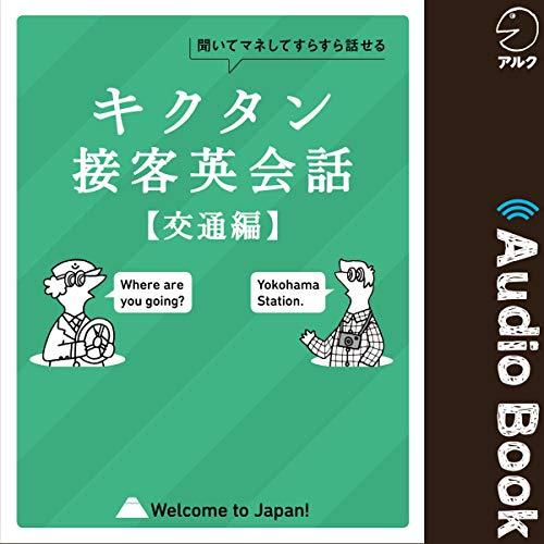 キクタン接客英会話【交通編】 Titelbild
