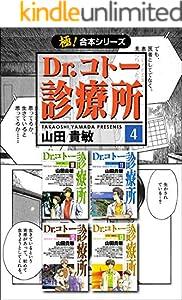 【極!合本シリーズ】 Dr.コトー診療所 4巻 表紙画像