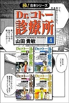 [山田貴敏]の【極!合本シリーズ】 Dr.コトー診療所4巻
