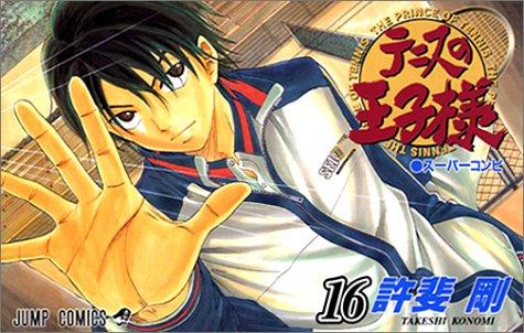 テニスの王子様 16 (ジャンプコミックス)