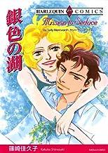 銀色の湖 (ハーレクインコミックス)