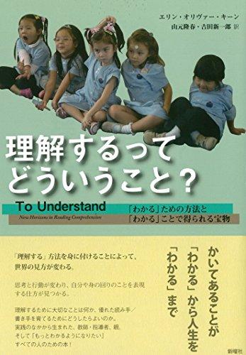 理解するってどういうこと?: 「わかる」ための方法と「わかる」ことで得られる宝物