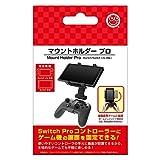 (Switch Proコントローラー用)マウントホルダー プロ - Switch/Switch Lite
